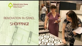 Renovation in Israel | Going shopping