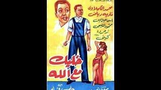 تحميل اغاني فيلم خليك مع الله محمد الكحلاوي واسماعيل يس MP3