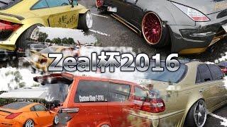 Zeal杯2016・総集編ドレスアップカーコンテスト-VIPCARDRESS-UPCARAutoSHOWinJAPAN