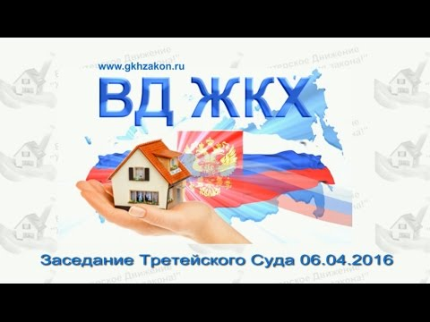 Третейский суд Сообщества Собственников многоквартирных домов, 06.04.2016