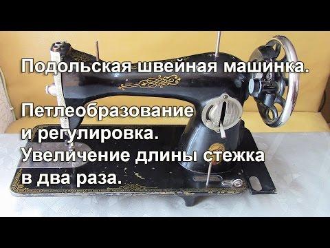 Подольская швейная  машина. Петлеобразование и  регулировка. Увеличение длины стежка. Видео № 259.