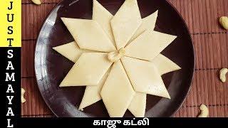 காஜு கட்லி இவ்வளவு ஈசியா?   Kaju Katli in Tamil   Cashew nut burfi in Tamil   Mundhiri Burfi