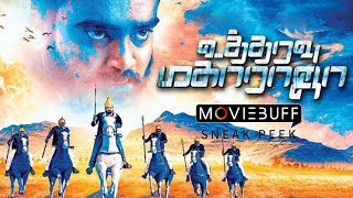 Utharavu Maharaja - Moviebuff Sneak Peek | Prabhu, Udhaya, Kovai Sarala - Directed by Asif Kuraishi