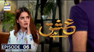 Ishq Hai Episode 6 Promo    Ishq Hai Drama Ary Digital Promo 6   Ishq Hai Episode 6   ARY Digital