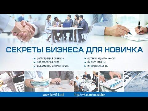 Как открыть ООО в 2016 году пошаговая инструкция