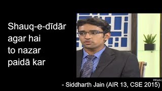Toppers talk - Siddharth Jain, IAS, Rank 13, CSE 2015