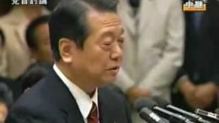 麻生太郎vs小沢一郎2008年11月28日党首討論5/12