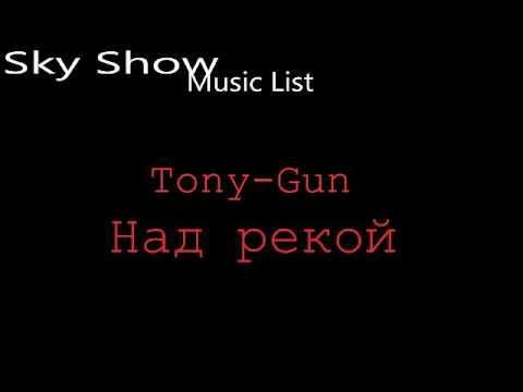 Tony-Gun Над рекой