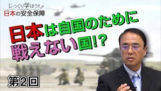 第1回 「日本の安全保障」を考える新番組スタート!