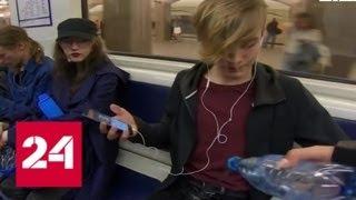 Феминистка в метро Петербурга обливает отбеливателем мужчин с широко раздвинутыми ногами - Россия 24