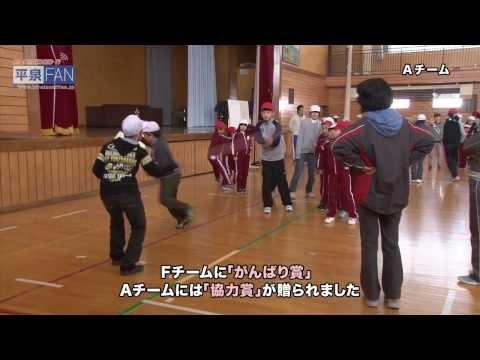 【平泉NEWS】#45 2014/2/19 長島小学校長縄大会