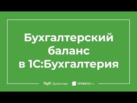 Бухгалтерский баланс в 1С 8.3 - где найти