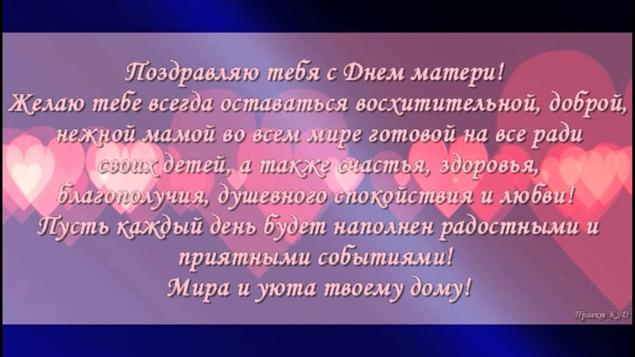 Текст поздравления для мамы для видео на каждого
