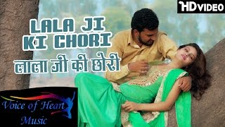 LALA JI KI CHORI  New Haryanvi Hot Song Teaser HD Video 2016  Haryanvi Songs Haryanavi
