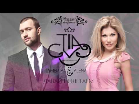 Тамерлан и Алёна   Давай полетаем Exclusive   VotOno