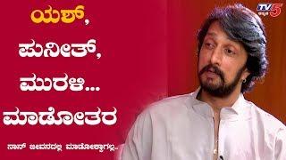 ಯಶ್,ಪುನೀತ್,ಮುರಳಿ ತರ ನಾನ್ ಜೀವನದಲ್ಲಿ ಮಾಡೋಕ್ಕಾಗಲ್ಲ..  Kichcha Sudeep Interview   P2   TV5 Kannada