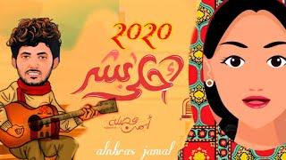 اغاني حصرية احلى بشر |ايمن قصيلة |تراث يمني اصيل | 2020 خيال تحميل MP3