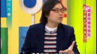 國民大會:韓星陪睡含恨死(1/4) 20110314