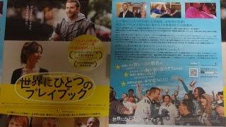 世界にひとつのプレイブックB2013映画チラシブラッドリー・クーパージェニファー・ローレンス