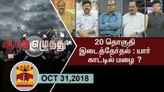 (31/10/2018)Ayutha Ezhuthu :  Byelection in 20 Constituencies : Who will win...?  | Thanthi TV