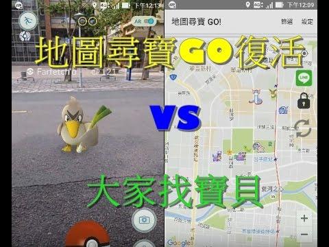Pokemon GO:精靈寶可夢GO-[地圖尋寶go]與[大家找寶貝]雷達準確度實際測試 / 稀有寶可夢輕鬆抓取!