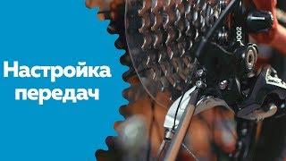 Настройка передачи на велосипеде