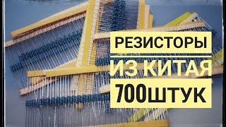 700шт резисторов из китая