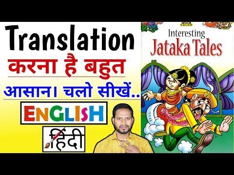 इंग्लिश टू हिंदी ट्रांसलेशन||अंग्रेजी से हिंदी अनुवाद||english to hindi translation kaise kare?