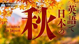 「日本の秋を英語で紹介しよう」Talking about autumn in Japan