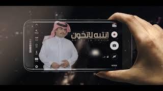 تحميل اغاني انتبه لاتخون - صدى نجران | ( حصرياً ) 2019 MP3