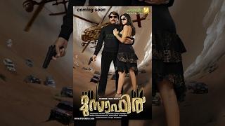 Musafir Malayalam Full Movie HD  Suspense Thriller  Rahman Mamta Mohandas  Latest Upload 2016