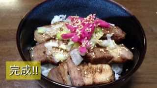 バリ旨!炙りチャーシュー丼の作り方‼︎