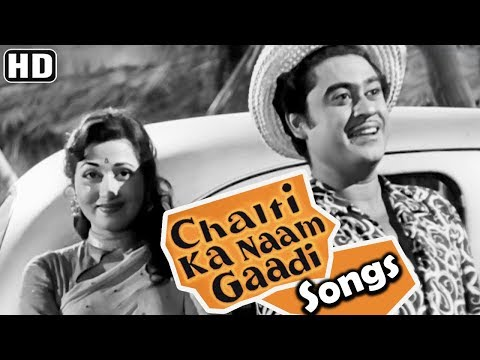 Chalti Ka Naam Gaadi All Songs | Kishore Kumar - Asha Bhosle Evergreen Super Hits | Old Hindi Songs