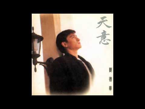 劉德華 Andy Lau - 天意