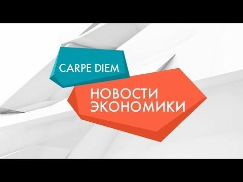 Carpe Diem - Новости экономики   Налог на добавленный доход и цены на бензин