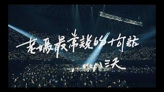 八三夭【老媽最常說的十句話】Live MV