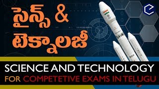Science and Technology for competitive exams in telugu | Most Important సైన్స్ అండ్ టెక్నాలజీ bits