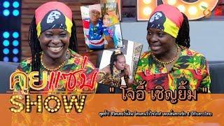 """คุยแซ่บShow : """"โจอี้ เชิญยิ้ม """" สุดช้ำ! ชีวิตเคยไร้เงิน โดนคนไว้ใจโกง! เผยเส้นทางรัก 8 ปีกับสาวไทย"""