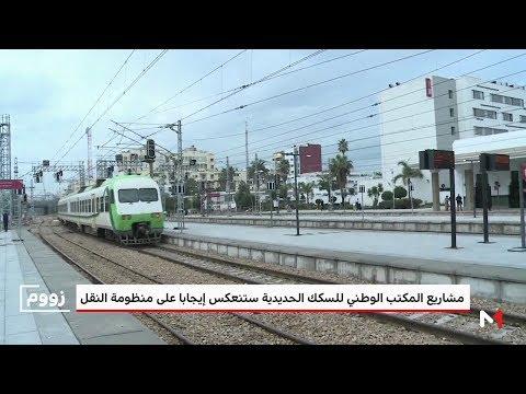 العرب اليوم - شاهد: تفاصيل المشاريع السككية الكُبرى التي يشهدها المغرب