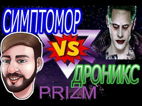 Dronix vs Симптомор! Уроки грамотности PRIZM