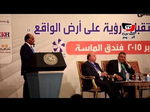 كلمة محمد فريد خميس في مؤتمر أخبار اليوم الاقتصادي