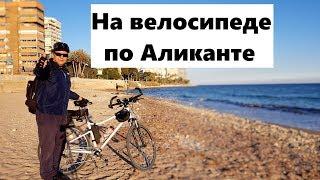 Репортаж о пляже Сан Хуан Аликанте и Эль Кампейо с велосипеда, Недвижимость в Испании