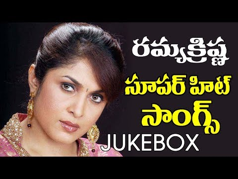 Ramya Krishnan Super Hit Video Songs Jukebox || Actress Ramya Krishnan Super Hit Collections