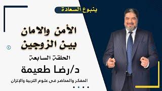 الأمن والأمان بين الزوجين اللقاء السابع من برنامج ينبوع السعادة مع الدكتور رضا طعيمة