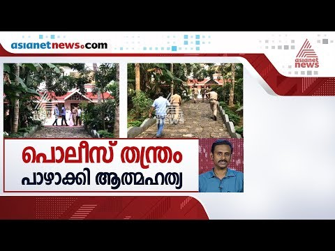 Neyyattinkkara Sanal death Case so far latest news