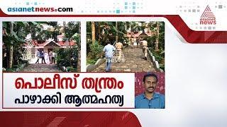 Neyyattinkkara Sanal death Case so far latest news