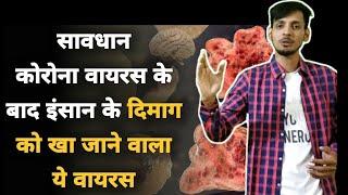 🥇Brain eating Amoeba disease in Hindi | अमीबा वायरस