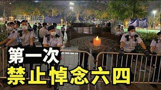 香港国安法后第一次禁止悼念六四,香港阻止民众六四悼念活动,美国总领馆点满烛光,天安门六四真相留在记忆中【时事追踪】