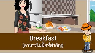สื่อการเรียนการสอน Breakfast (อาหารในมื้อที่สำคัญ) ป.4 ภาษาอังกฤษ