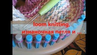 loom knitting,  изнаночная петля и ...
